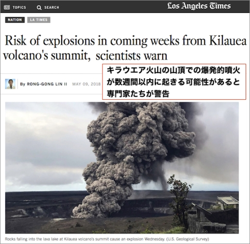 summit-explosion-hawaii.jpg