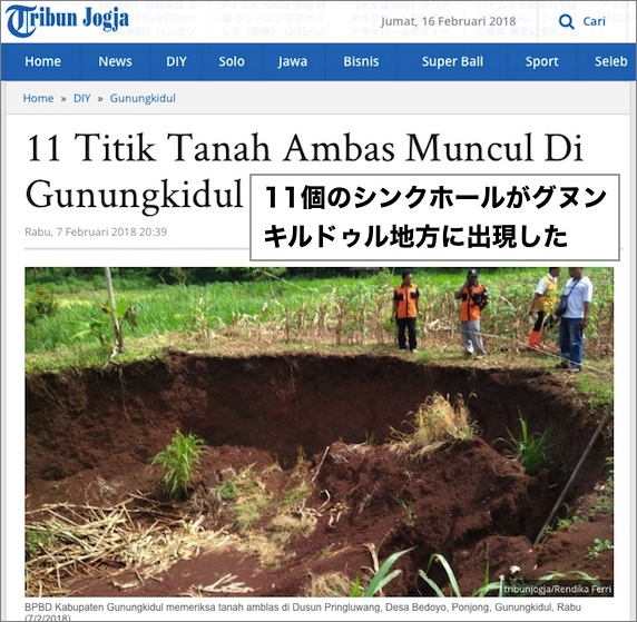 indonesia-sinkhole-2018jan.jpg