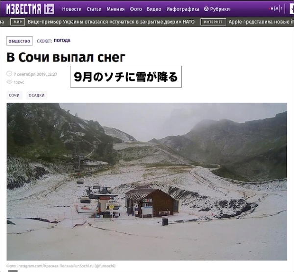 sochi-snow-sep2019.jpg