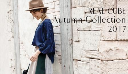 0810ブログ real cube 2017 Autumn Collection.jpg
