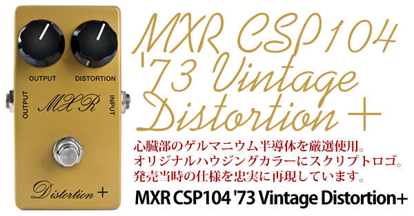 mxr-csp104-distortion-73-600x314.jpg