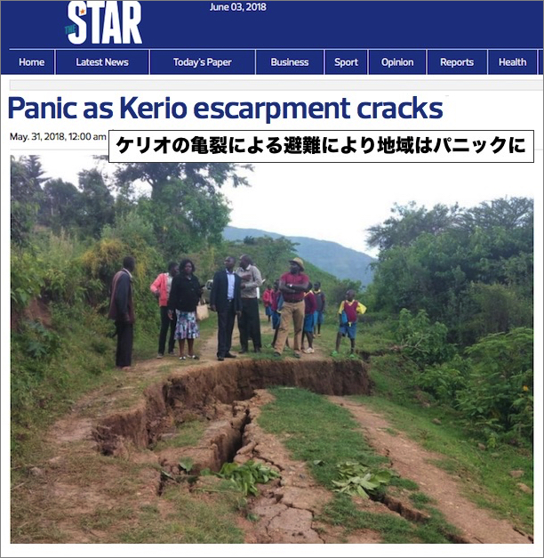 kenya-cracks-kerio.jpg