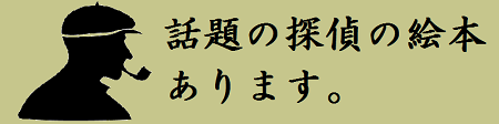 tantei.png