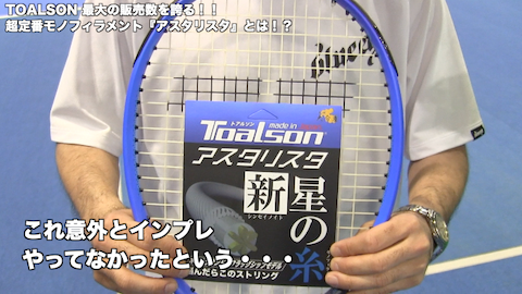 toalsontennis061203.png