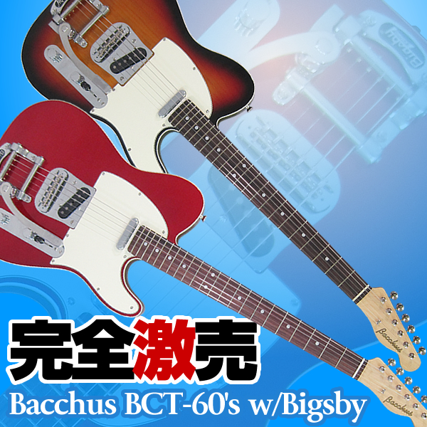bacchus_bct-60s_bigsby-600x600