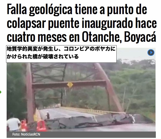 boyaca-collapse-2017.jpg
