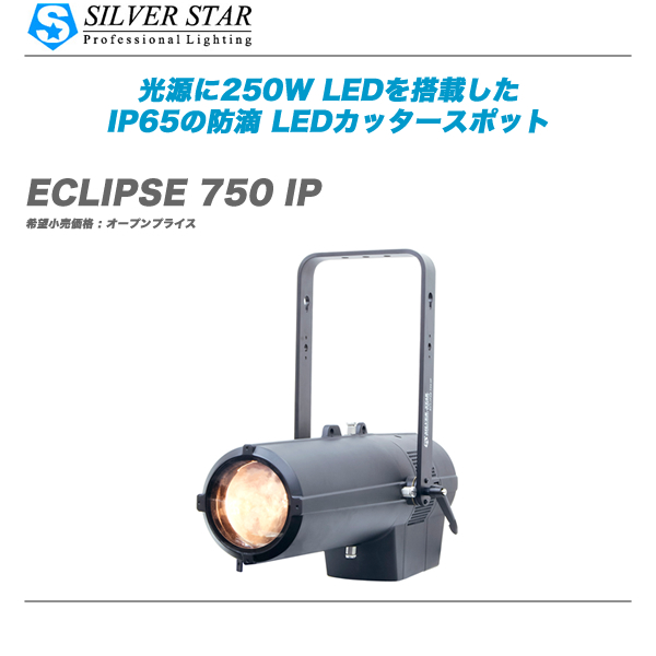 ECLIPSE_750_IP-TOP_item.jpg
