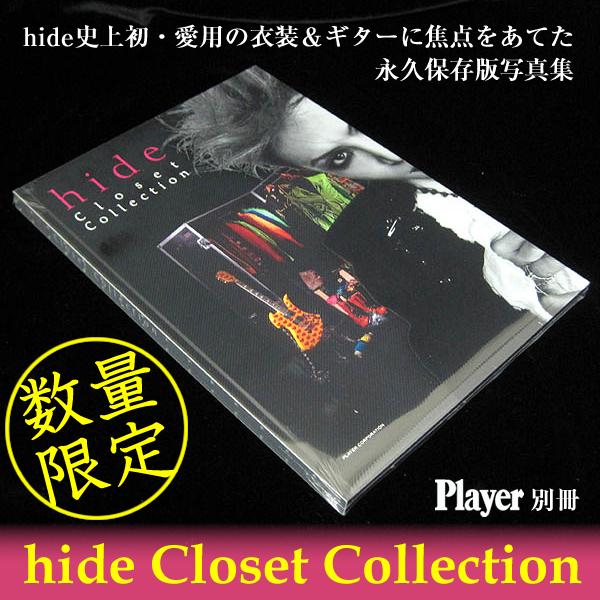 hide Closet Collection_1
