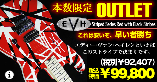evh-red-stripe-600x314