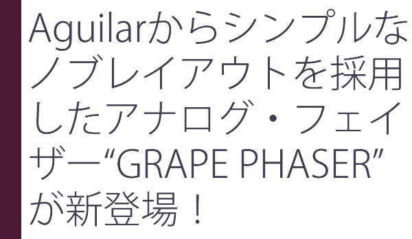 aguilar_grape_phaser_mongon.jpg