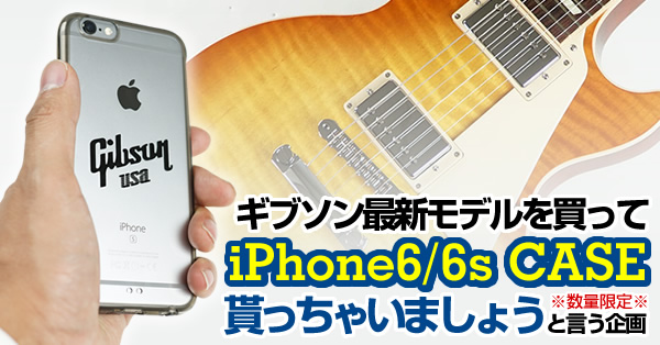 gibson_iphone_case_600x314.jpg