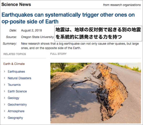 earthquake-trigger-others.jpg