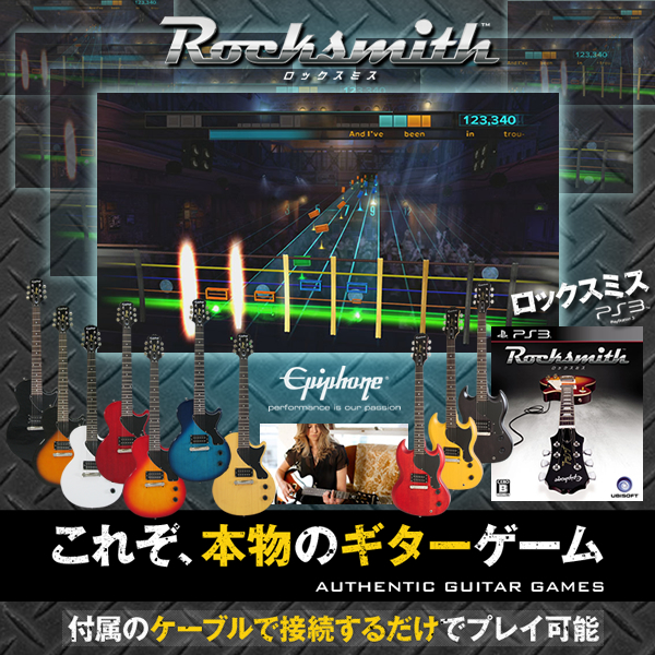 epi-rocksmith-600x600-BLOG