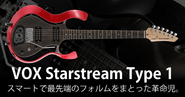 VOX Starstream Type 1-600x314.jpg
