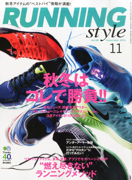 runningstyle11.jpg