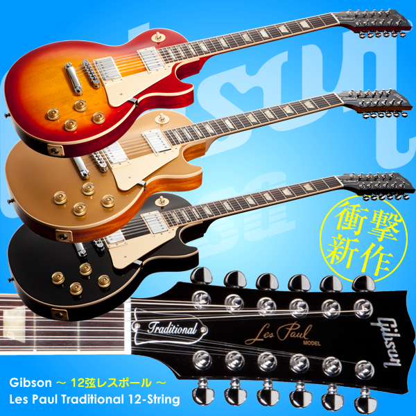 gibson_lp_traditional_12strings