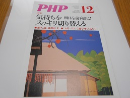 php雑誌