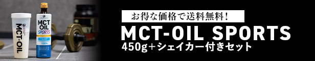 MCTオイルSPORTS限定セット