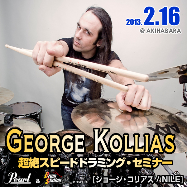 George Kollias-600x600