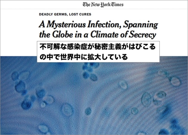 mysterious-infection-2019.jpg