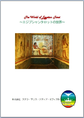 imageEgyptianCover-ws.jpg