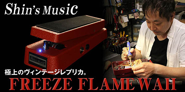 freeze_flame_wah_h