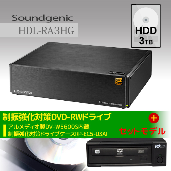 HDL-RA3HG(HDD 3TB)セット