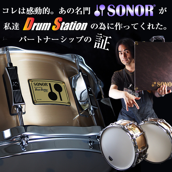 sonor-ds-600x600.jpg