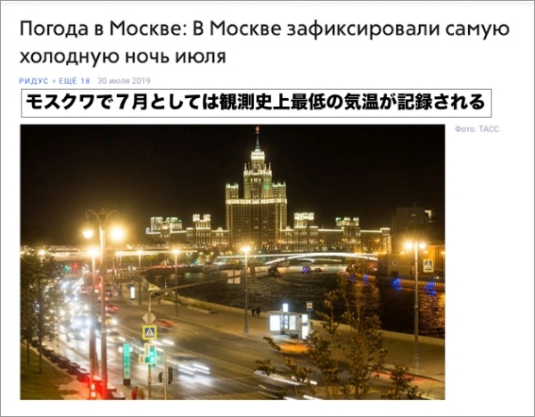 moscow-lowest-july2019.jpg