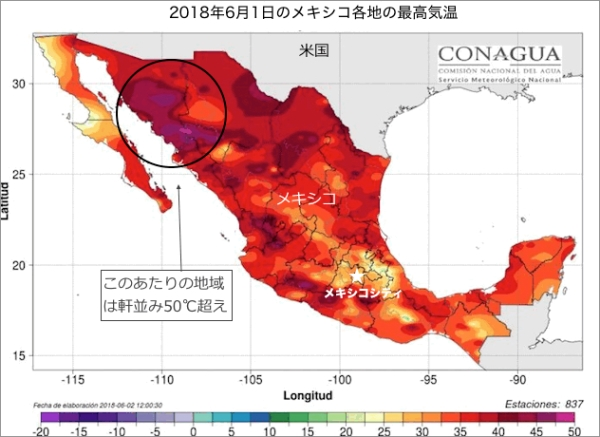 heat-wave-mexico-june-2018-1-6.jpg