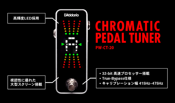 Chromatic Pedal Tuner PW-CT-20-600-2.jpg