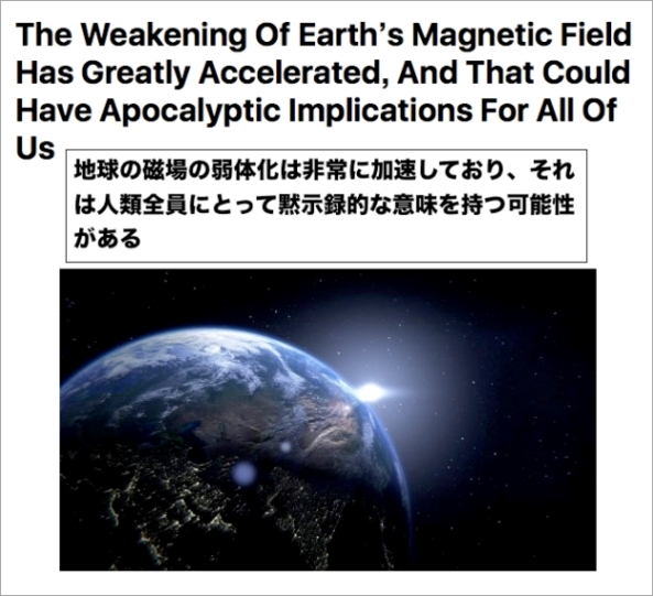 earth-magnetic-field2019m.jpg