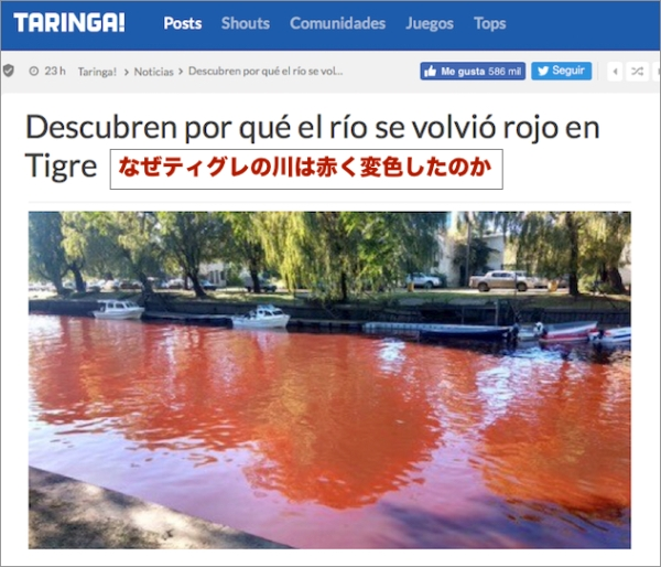 river-red-tigre.jpg
