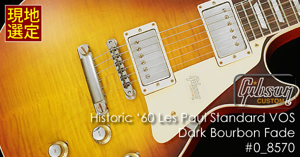 gibson_his_60lps_dbf_570.jpg