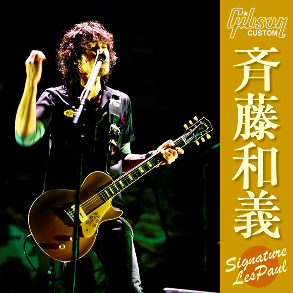 Kazuyoshi Saito Les Paul V.O.S. Antique Gold-600x600