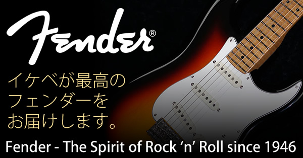fender-top-600BLOG.jpg