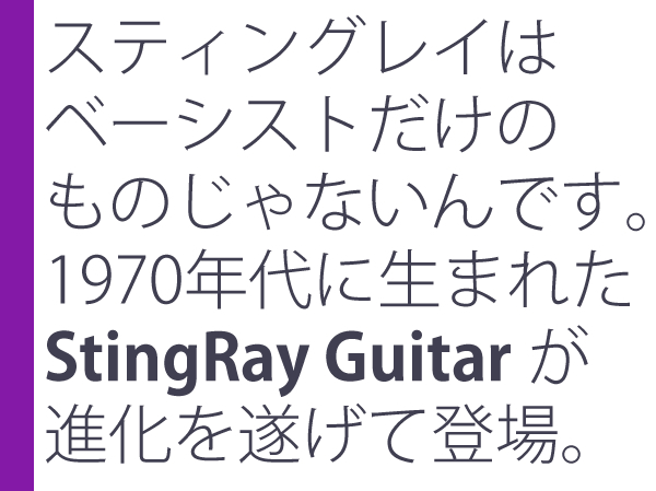 StingRay Guitar.jpg