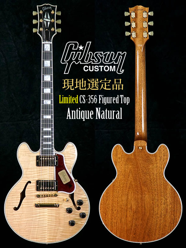CS-356 Figured Top-Antique Natural.jpg
