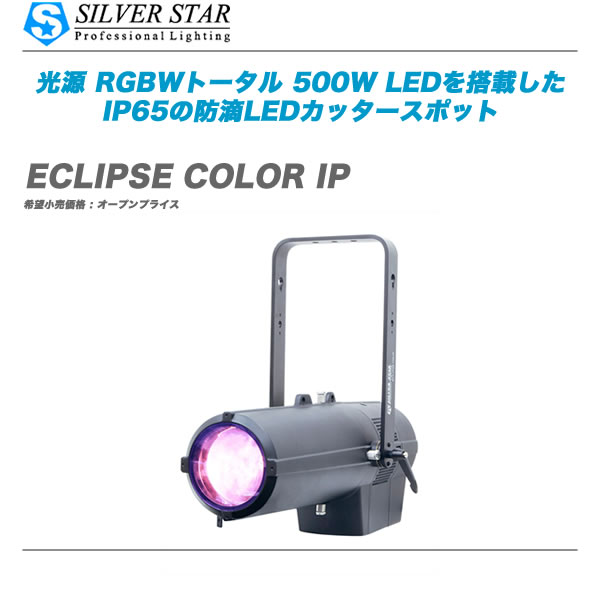 ECLIPSE_COLOR_IP-top.jpg