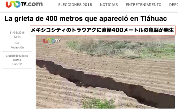 mexico-crack-2018may.jpg