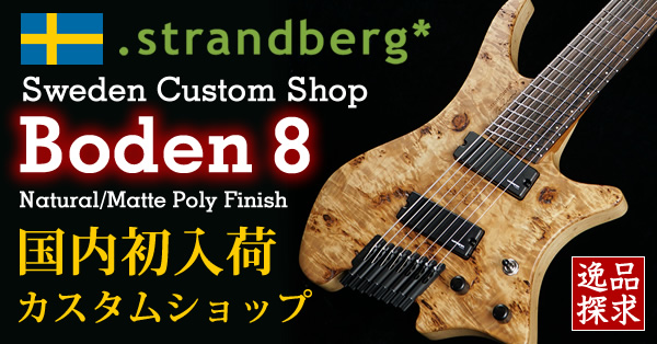 Strandberg Sweden Custom Shop 8st-600x314.jpg