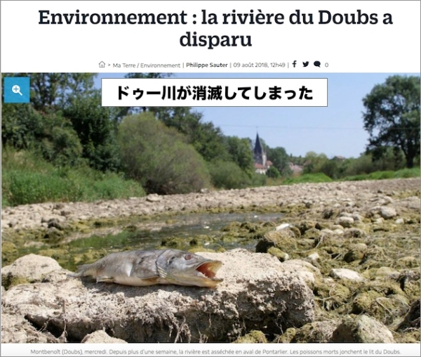 01doubs-river-disappeared.jpg
