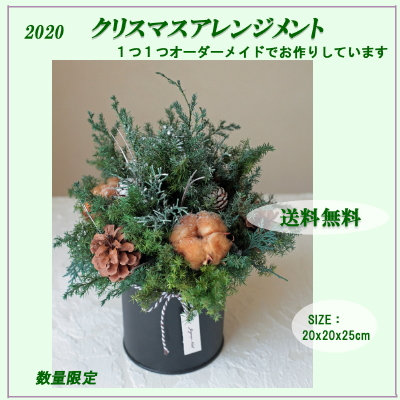 christmasarrangement-e.jpg