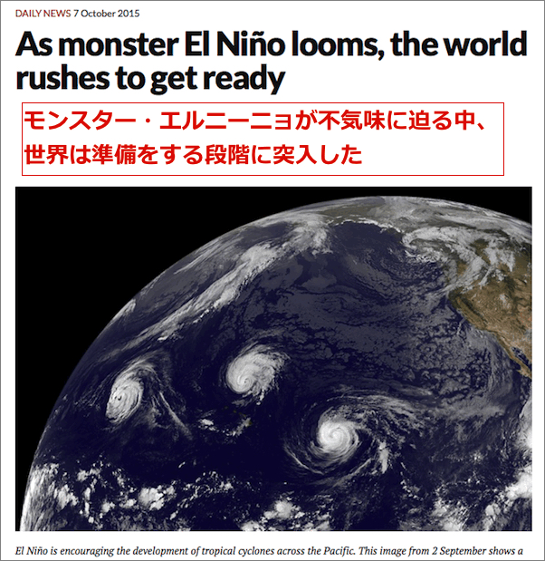 monster-el-nino-looms-top2.jpg