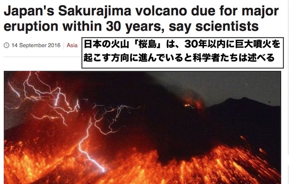 bbc-sakurajima-eruption.jpg