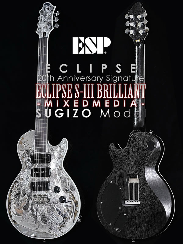 esp_sugizo_20th_eclipse_s3br_main.jpg