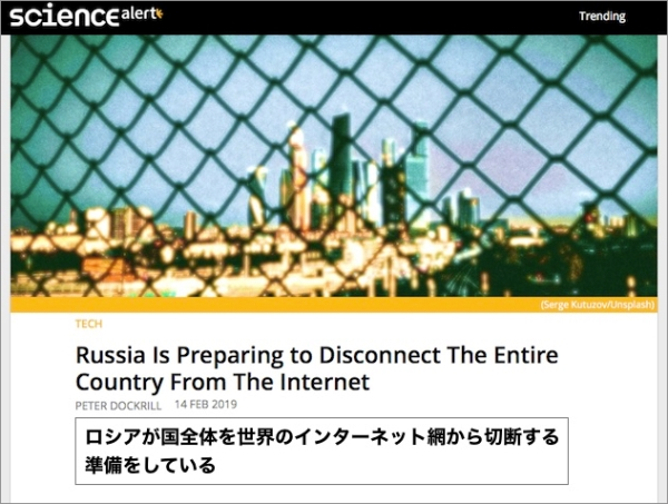 russia-disconnect-internet2019.jpg