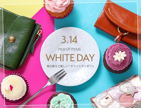 whiteday_2020.jpg
