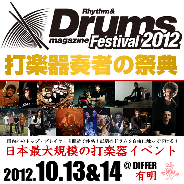 2012-drum-magazine-fes-600x600