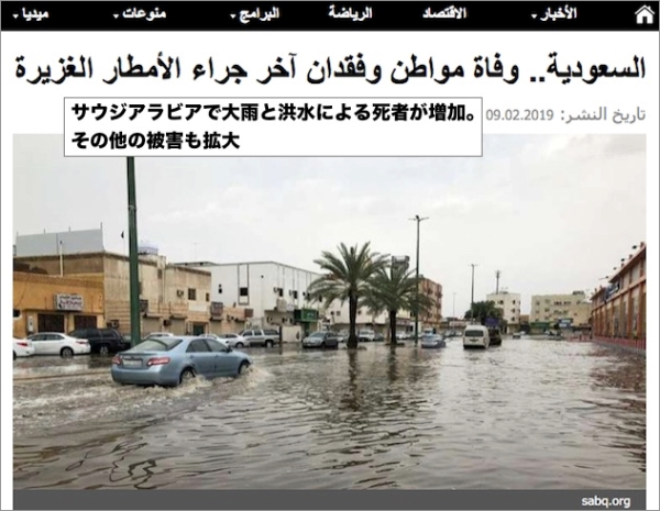 saudi-flood-feburuary2019.jpg
